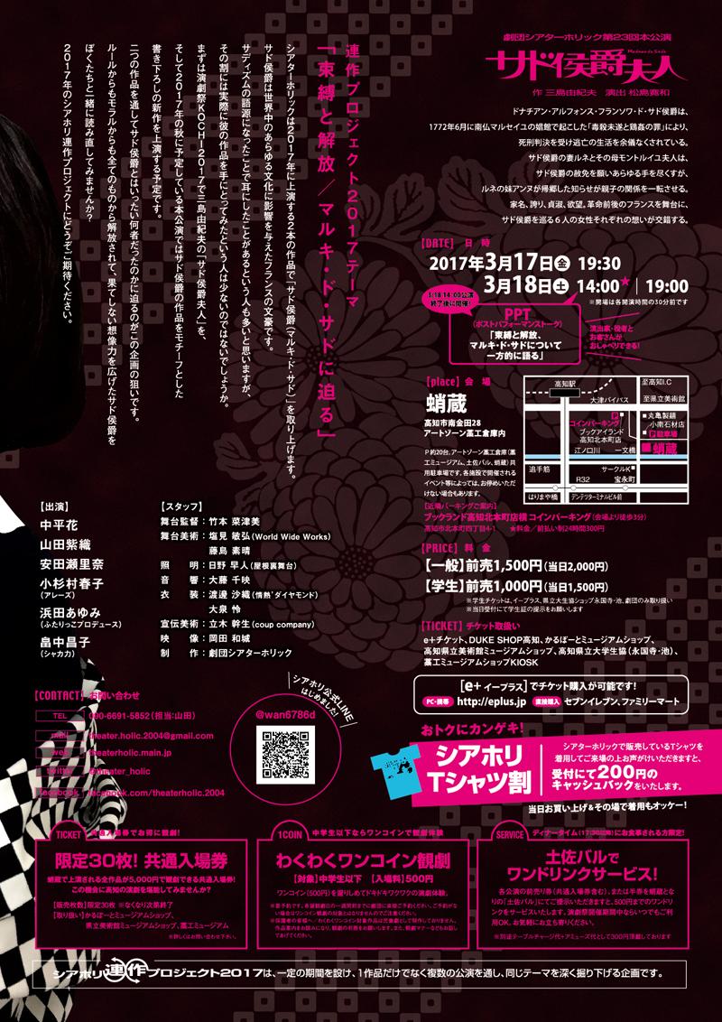 劇団シアターホリック第23回本公演「サド侯爵夫人」