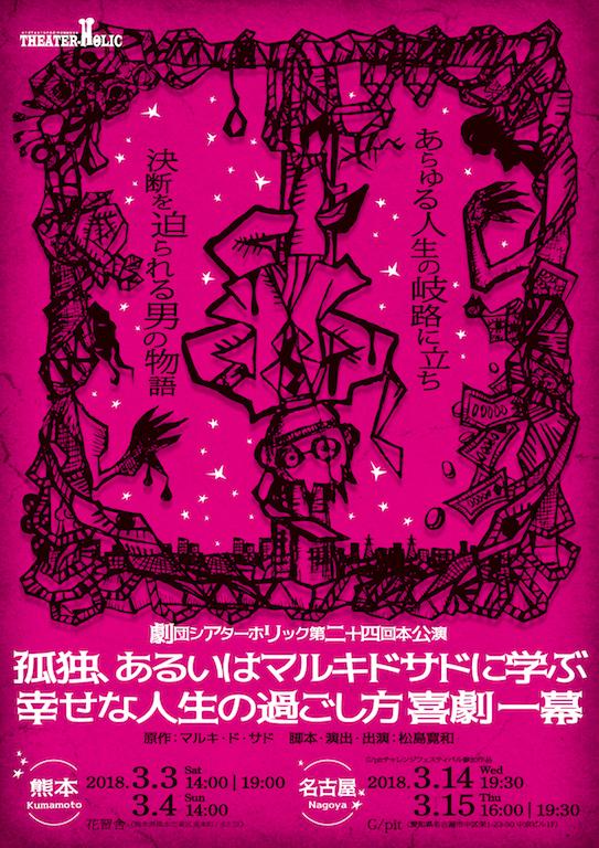 劇団シアターホリック第24回本公演 西日本ツアー決定!